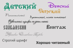 пример шрифта для фотокниги